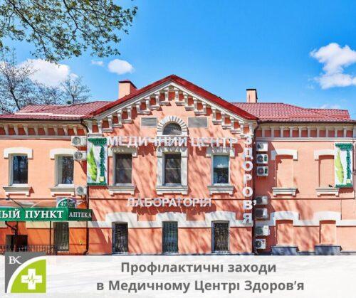 У зв'язку з рекомендаціями МОЗ України та ВООЗ ми проводимо профілактичні заходи в Медичному Центрі Здоров'я