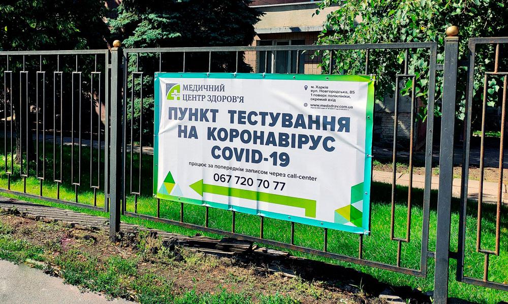 Пункт тестирования на коронавирус COVID-19 на Новгородской